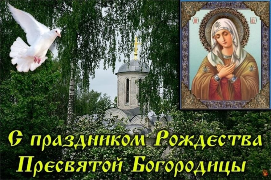 Церковные праздники в сентябре 2019 года - праздник Рождества Пресвятой Богородицы