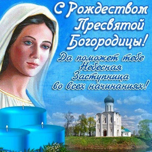 Православные праздники в сентябре 2021 года - праздник Рождества Пресвятой Богородицы