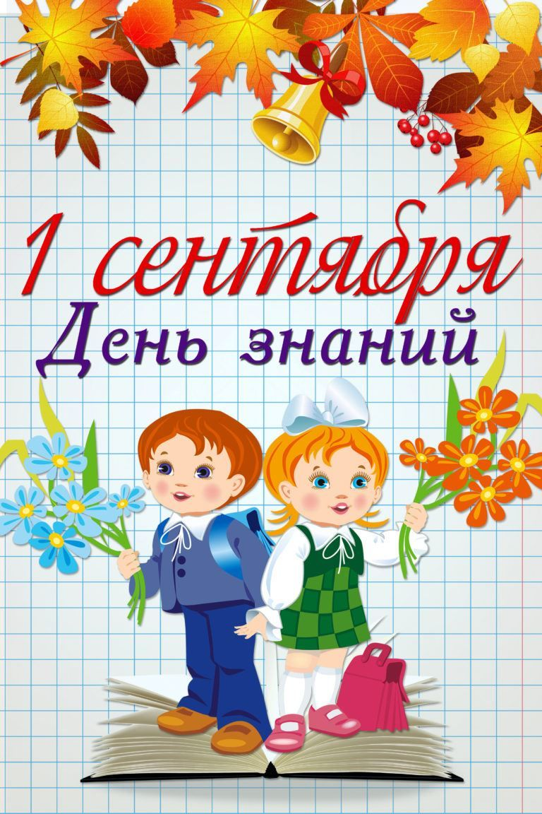 Праздники в сентябре в России - день знаний