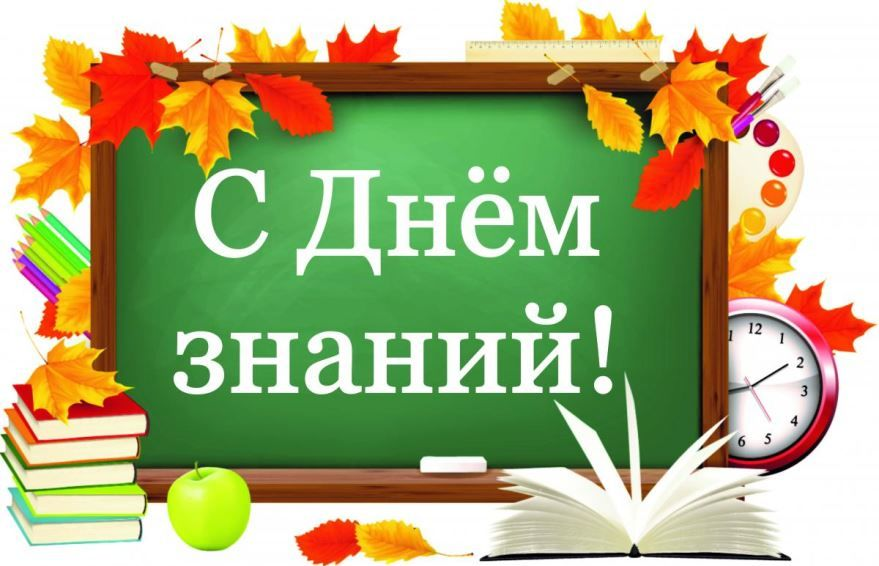 Какие праздники в сентябре 2020 года? 1 сентября - день знаний