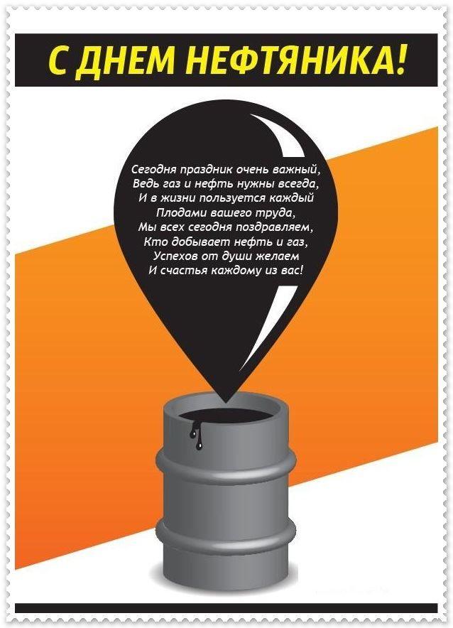 6 сентября праздник - день нефтяника