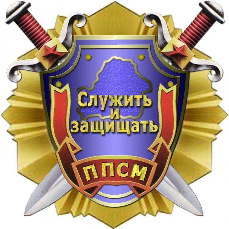2 сентября 2020 года какой праздник в России - день ППС