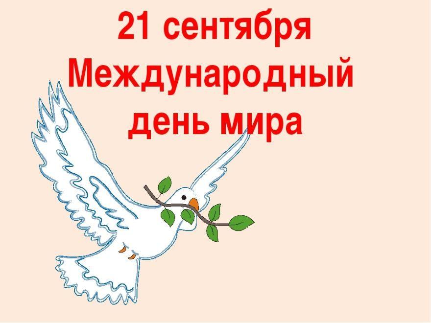 Праздник 21 сентября - международный день мира