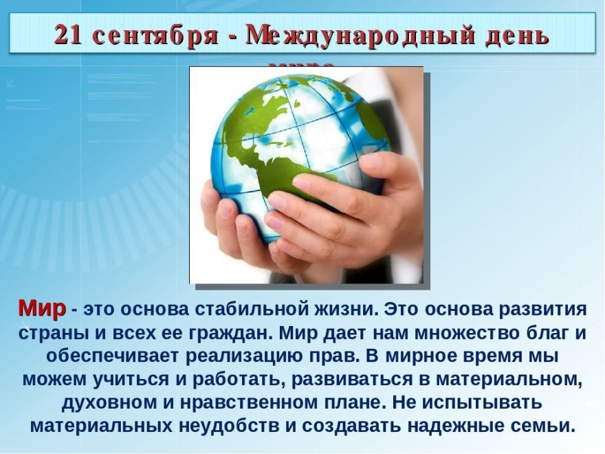 Праздник 21 сентября 2019 года - международный день мира