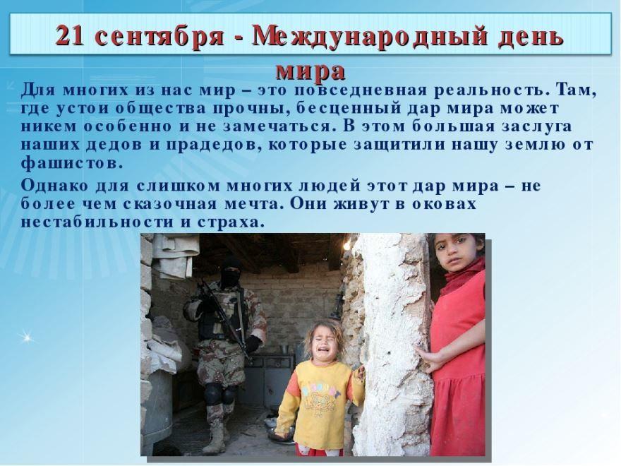 21 сентября какой праздник в России - международный день мира