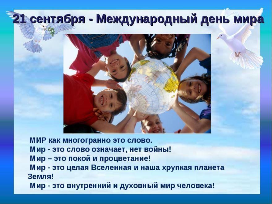 Международный день мира  - 21 сентября, картинка