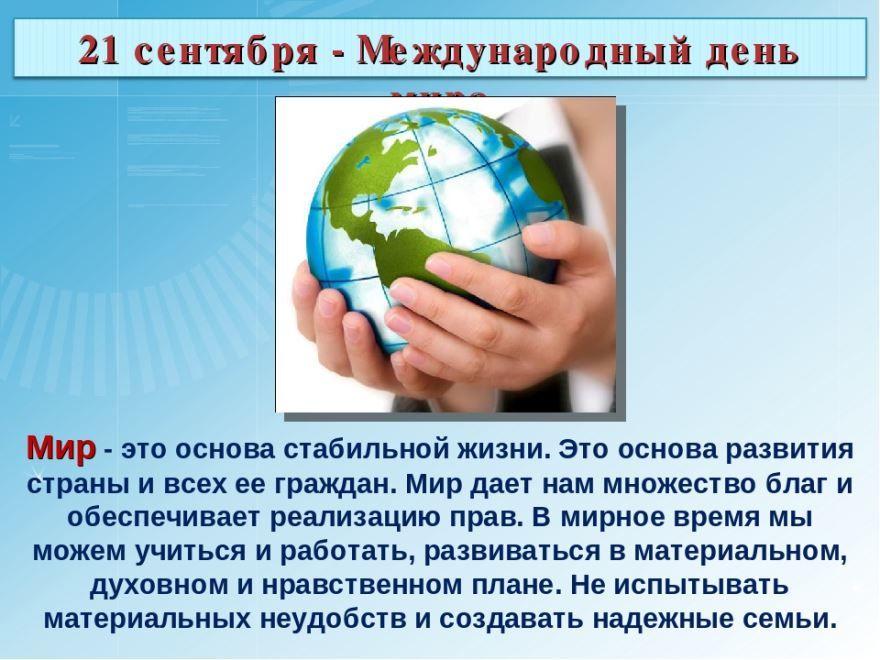 Международный день мира, картинки