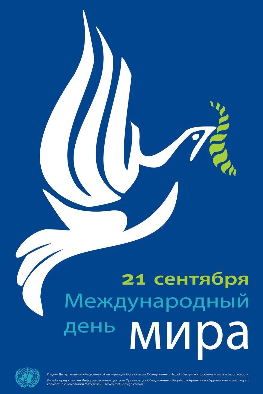 Международный день мира 2021 года - 21 сентября