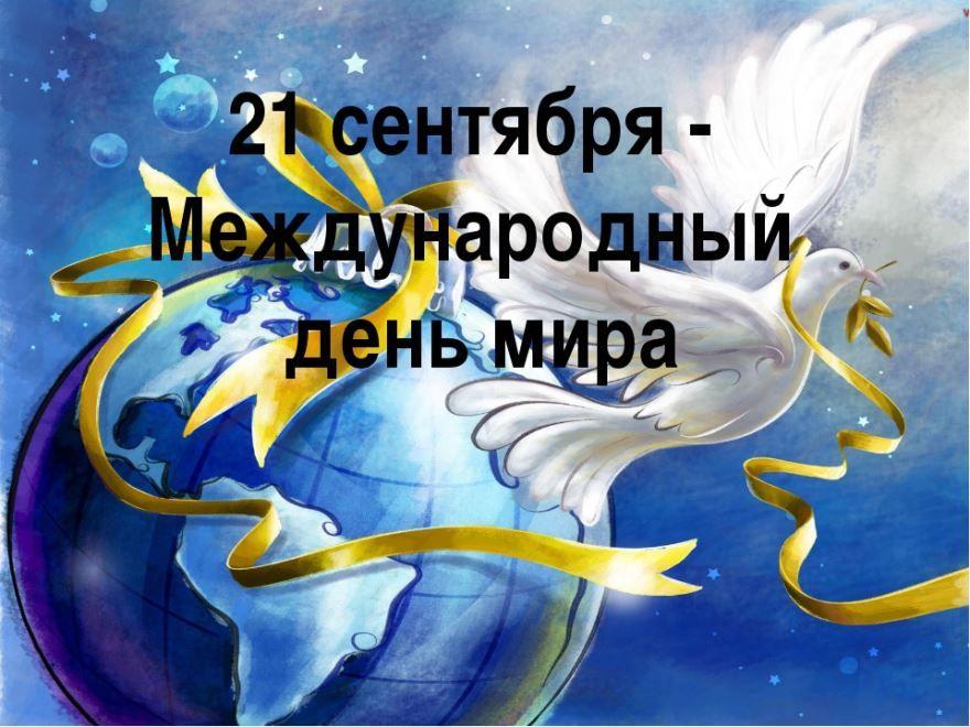 Международный день мира - 21 сентября