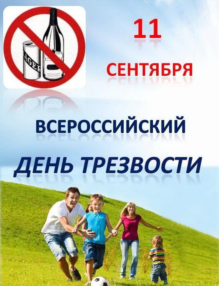 11 сентября праздник - всероссийский день трезвости