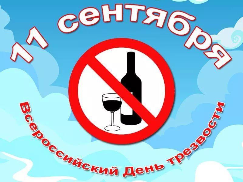 Праздник 11 сентября 2021 года - всероссийский день трезвости