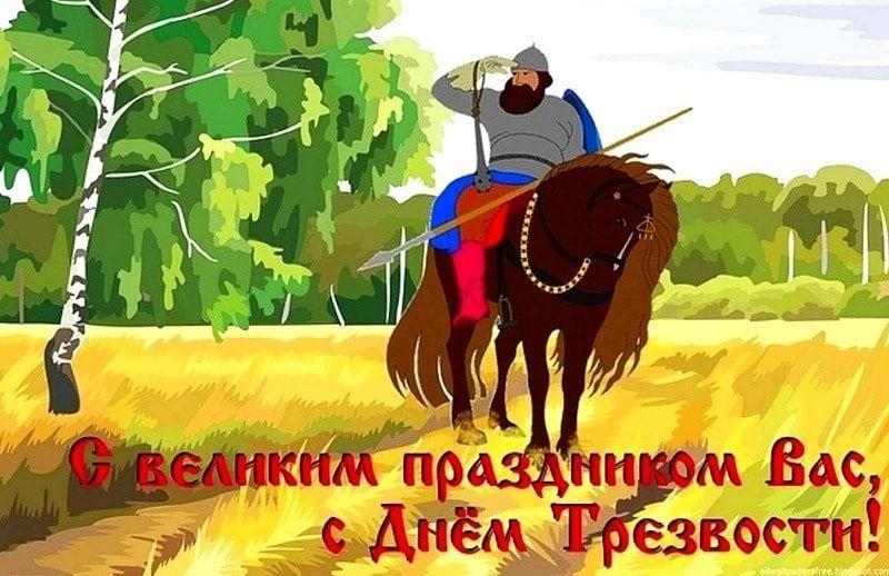 11 сентября праздники в России - всероссийский день трезвости