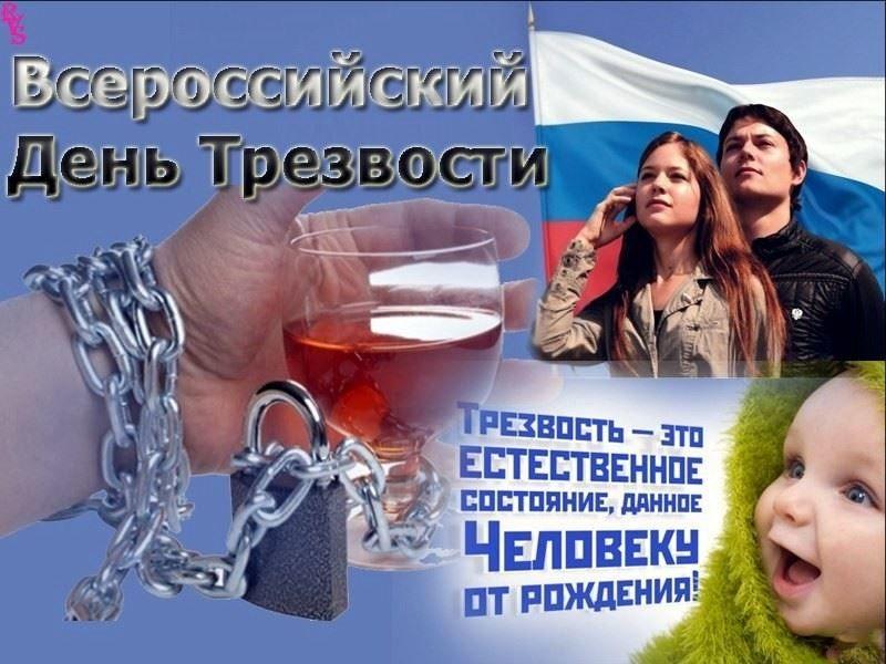 11 сентября какой праздник в России - всероссийский день трезвости