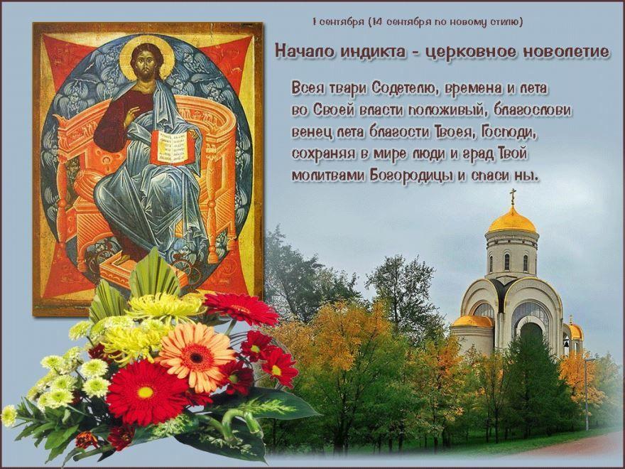 14 сентября праздник - церковное новолетие