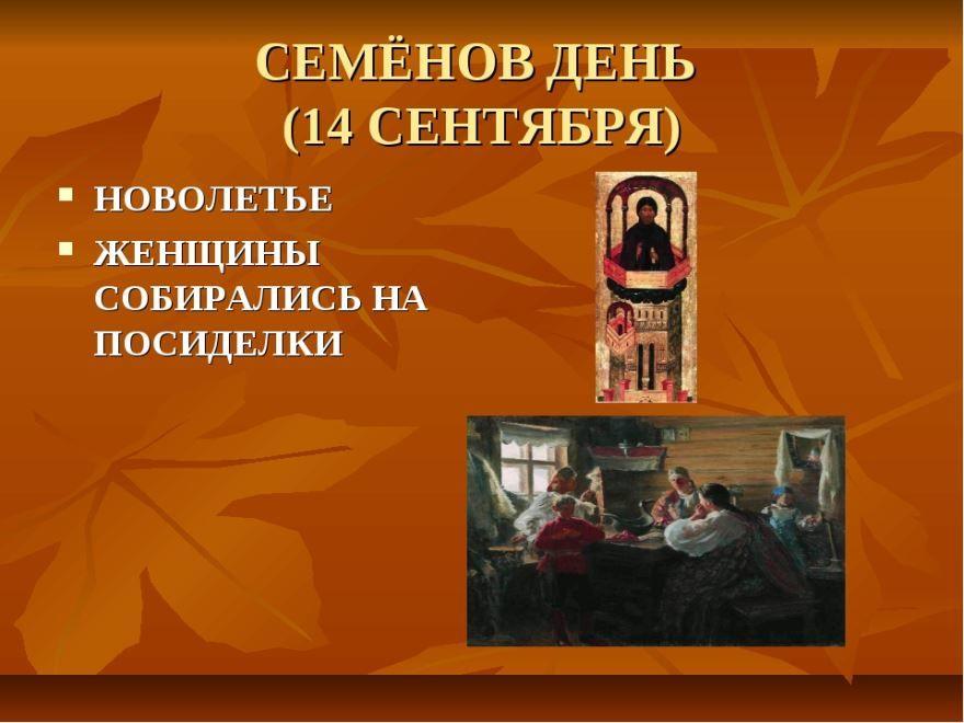 14 сентября церковный праздник - Семенов день