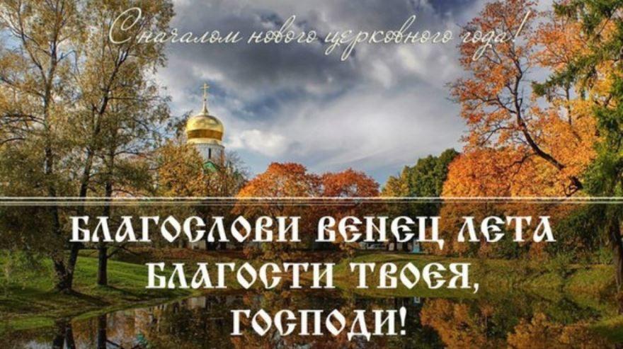 Какой православный праздник 14 сентября в России?