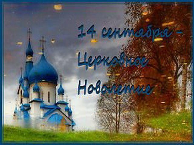 Какой православный праздник 14 сентября в России - церковное новолетие