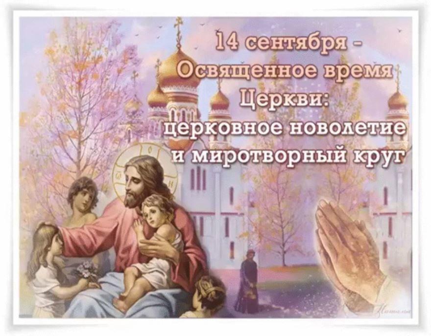 Какой праздник 14 сентября - церковное новолетие