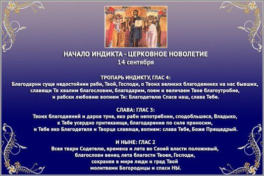 Начало индикта - церковное новолетие 14 сентября
