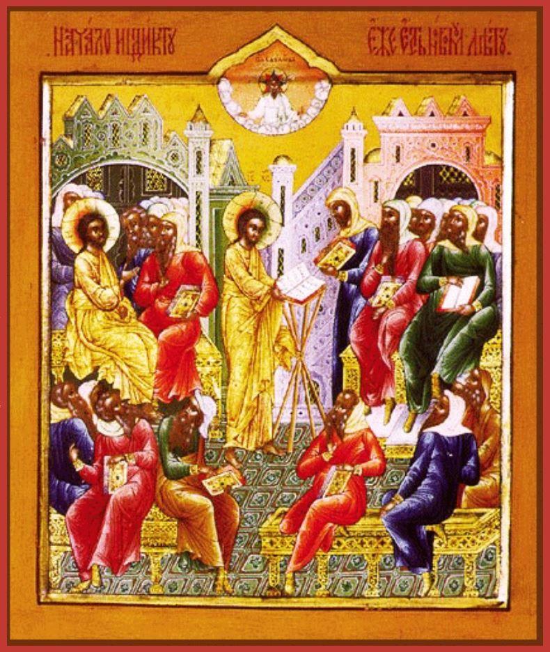 14 сентября церковный праздник - церковное новолетие