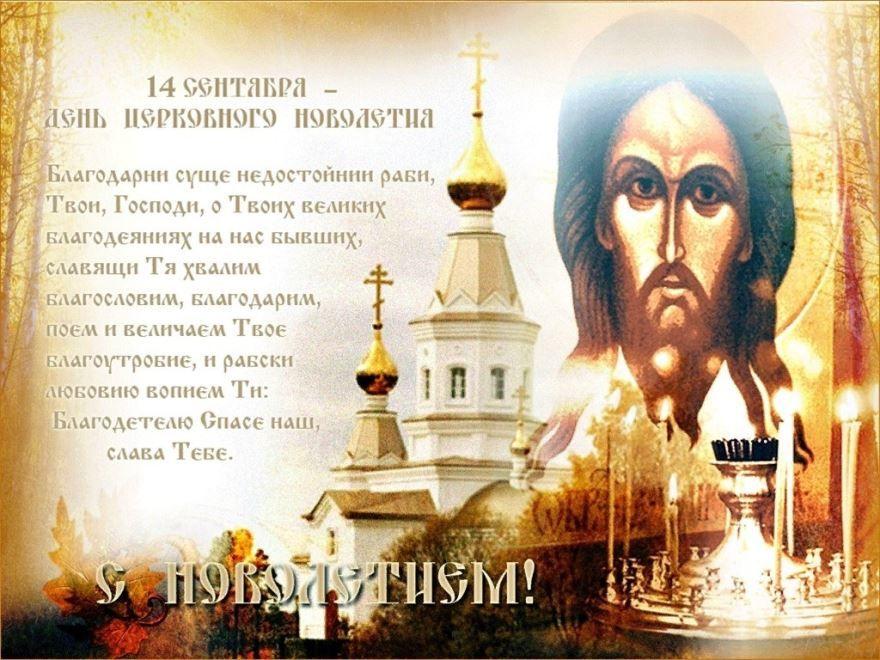 14 сентября православный праздник - церковное новолетие