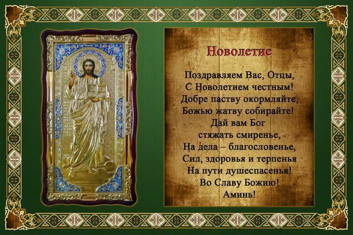 Какой праздник в России 14 сентября?