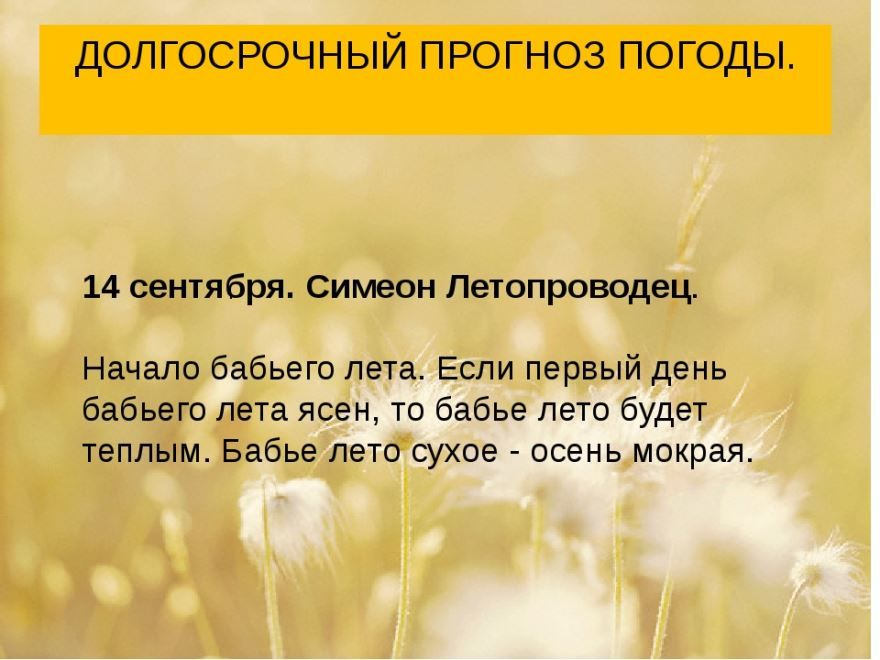 Какой праздник в России 14 сентября - церковное новолетие