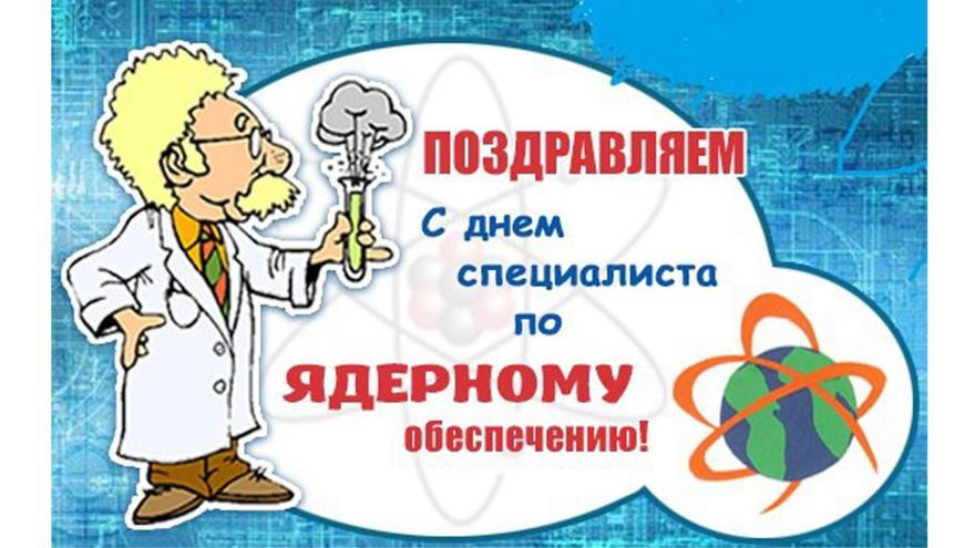 4 сентября 2021 года праздник в России - день специалиста по ядерному обеспечению