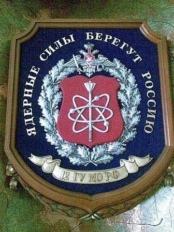 4 сентября праздник в России - день специалиста по ядерному обеспечению
