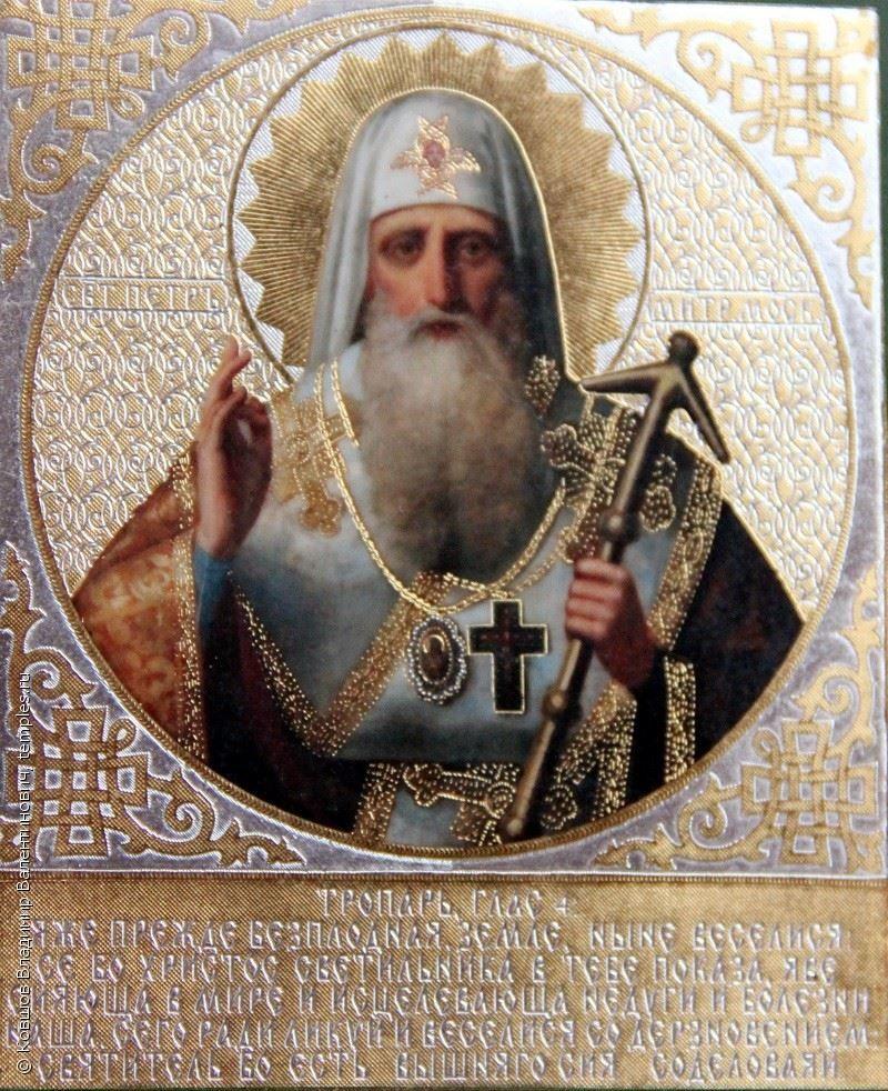 Праздники 6 сентября - день Святителя Петра