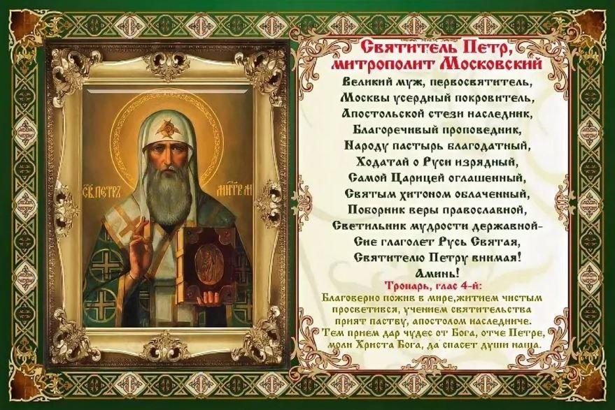 Праздник день Святителя Петра