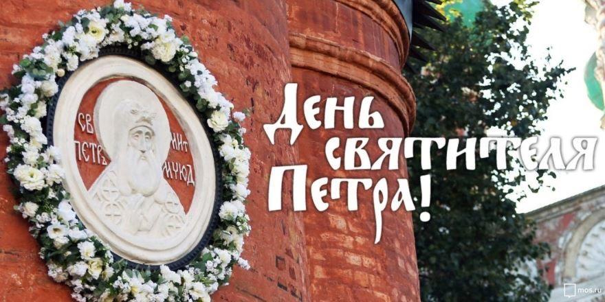 6 сентября праздник в России - день Святителя Петра