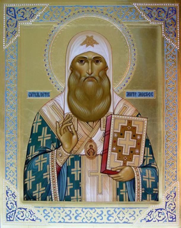 6 сентября православный праздник - день Святителя Петра