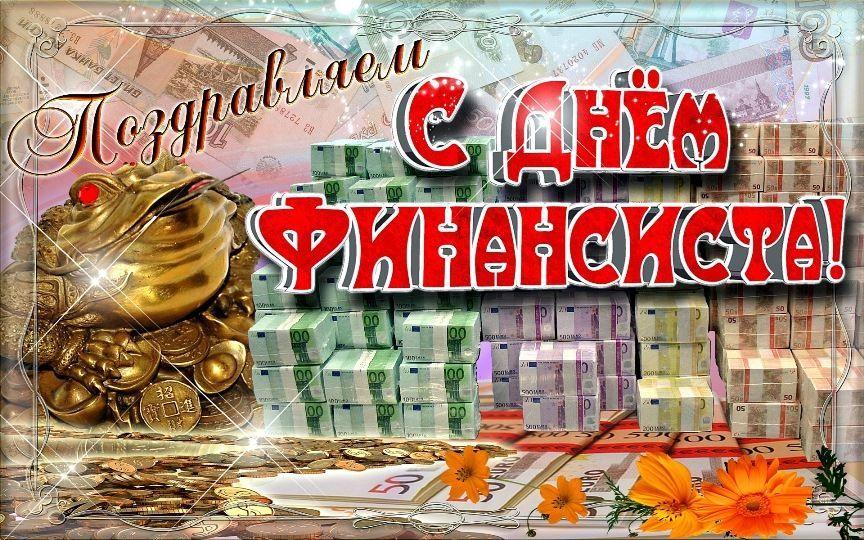 День финансиста в России - 8 сентября