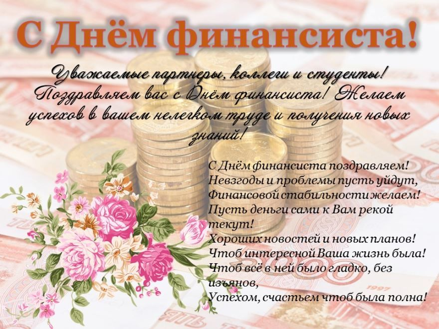 Поздравление с днем финансиста, открытка