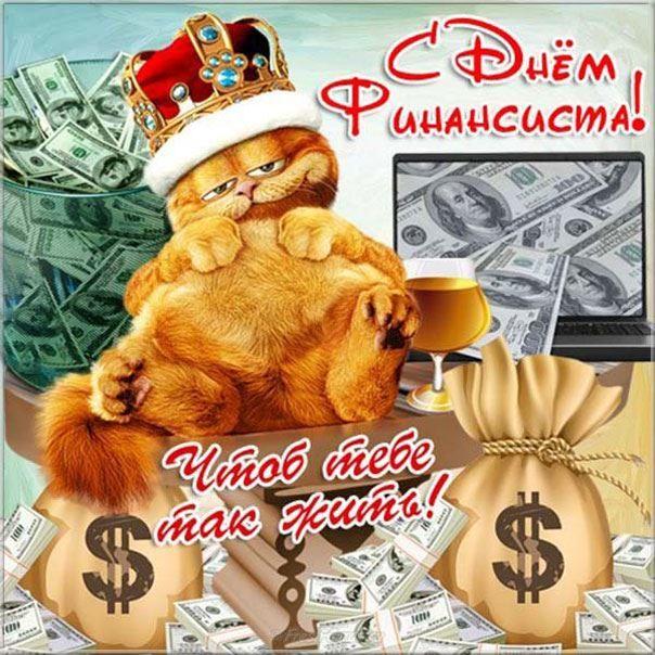 8 сентября в России праздник - день финансиста