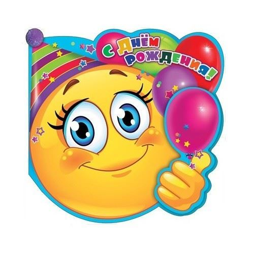 Красивый, прикольный смайлик с днем рождения