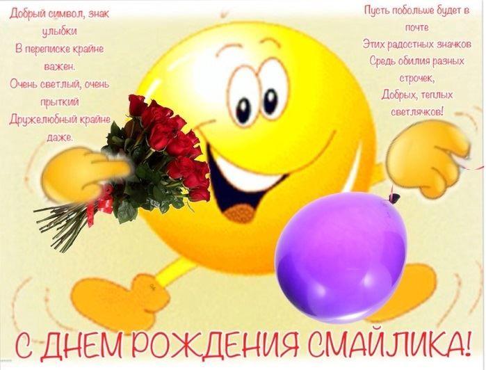 День рождения смайлика, поздравления