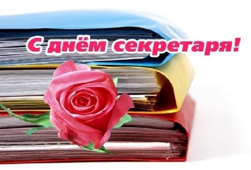 Красивая открытка с днем секретаря
