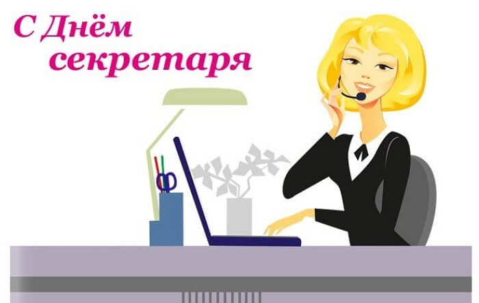 День секретаря в России - 18 сентября
