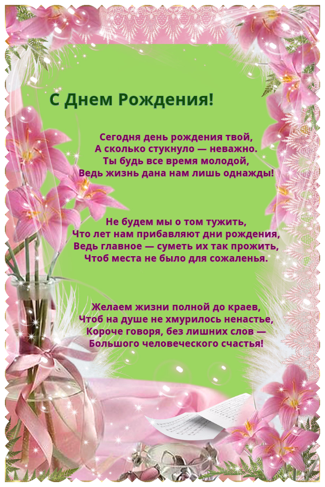 Стихи С Днем рождения жене
