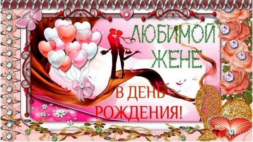 С Днем рождения жене от мужа