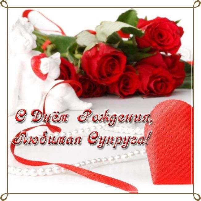 С Днем рождения любимая жена