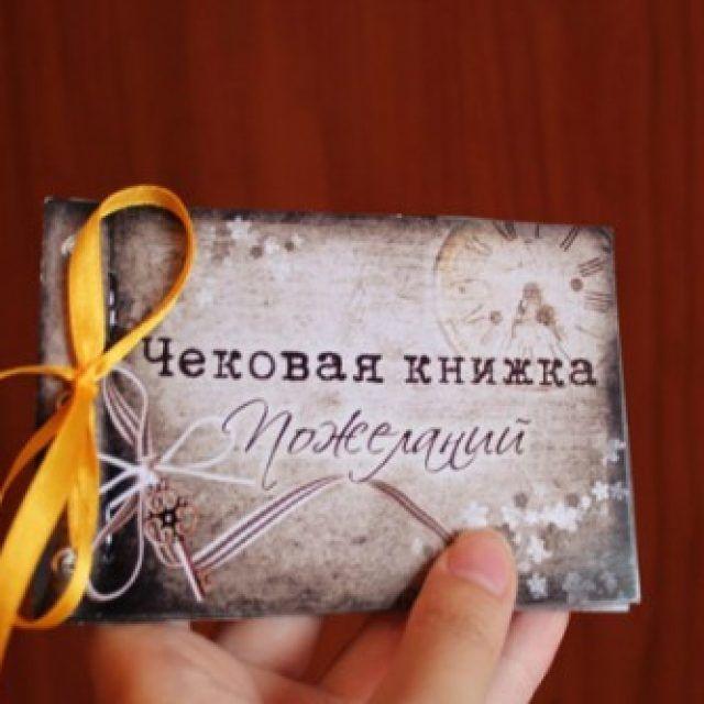 Оригинальный подарок мужу на Свадьбу