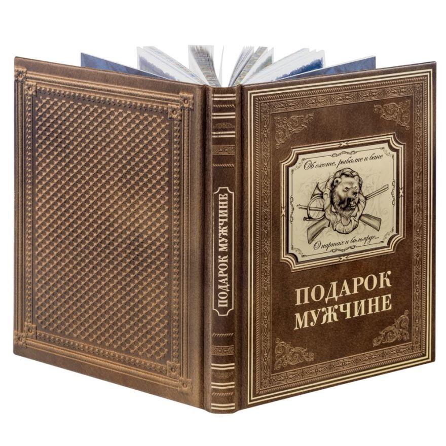Книга для мужчины всегда лучший и самый ценный подарок