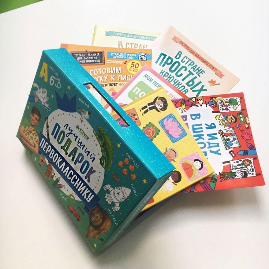 Подарок первокласснику, книги для детей
