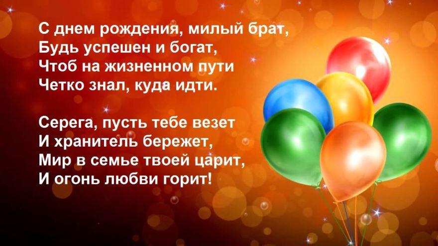 Поздравление брата С Днем рождения, стихи
