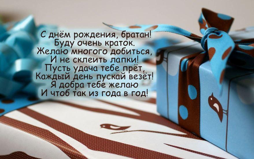 С Днем рождения брат поздравление от брата