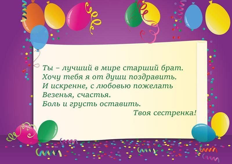 Скачать С Днем рождения брат поздравление прикольное от сестры