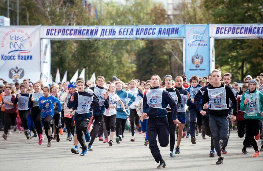 Всероссийский день бега - Кросс нации 25 сентября